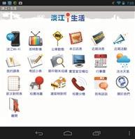 淡江i生活APP新增 Wi-Fi登入 成績查詢。(圖片來源/截圖自行動裝置)