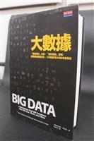 許輝煌VS.林志娟 揭巨量資料面紗
