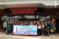 香港中學來訪
