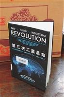 第三次工業革命─世界經濟即將顛覆,新能源與商務、政治、教育的全面革命
