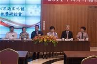兩岸外語教學研討會