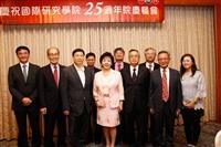 國際研究學院25週年餐會