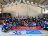 泰國服務學習團 愛在撒瓦地