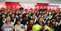 105學年度中文系自辦畢業典禮