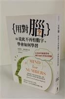 王英宏導讀《用對腦,從此不再怕數字》