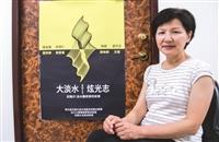 大傳系副教授王慰慈