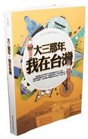 閩台49生記錄淡江生活