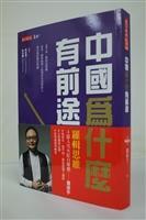 林金源副教授導讀《中國為什麼有前途?》
