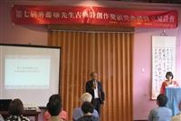 第七屆蔣國樑先生古典詩創作獎頒獎典禮暨2017立夏詩會