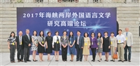 本校x北京大x廈門大合辦外語文學論壇