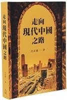 走向現代中國之路