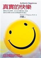 真實的快樂 導讀/通核中心副教授徐佐銘