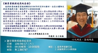 電機系教授謝景棠追思會17日舉行