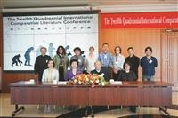 第12屆國際比較文學會議在校舉行