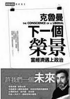 書名:下一個榮景:當經濟遇上政治 The Conscience of A Liberal。作者:Paul Krugman。譯者:吳國卿。出版:時報文化出版。索書號:552.52�8564-1。
