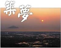 自蘭陽校園觀賞龜山日出的美景,令人凡囂滌除。