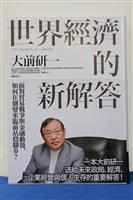 【一流讀書人導讀】《世界經濟的新解答》