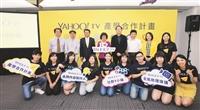 Yahoo TV 產學合作 大傳學生職能提升