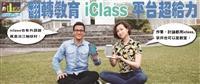 iclass平台