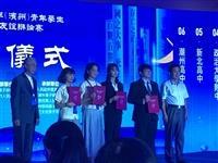 健言社參加2019第十屆海峽兩岸(濱州)青年學生孫子兵法友誼辯論賽獲獎