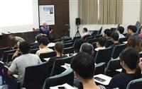 水環系國際大師演講