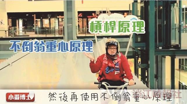 空中腳踏車自製影片拿冠軍