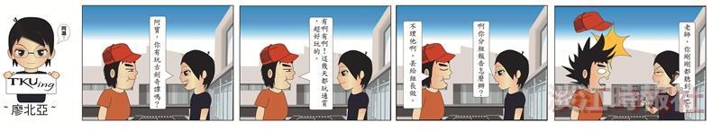 漫畫:廖北亞