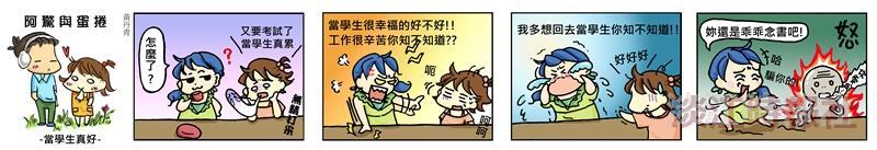 856期漫畫