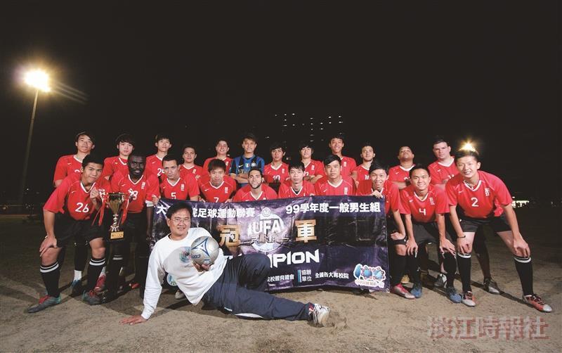 本校足球隊於今年4月順利在大專聯賽稱霸全國(攝影/林奕宏)
