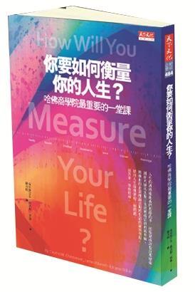 【一流讀書人】你要如何衡量 你的人生?