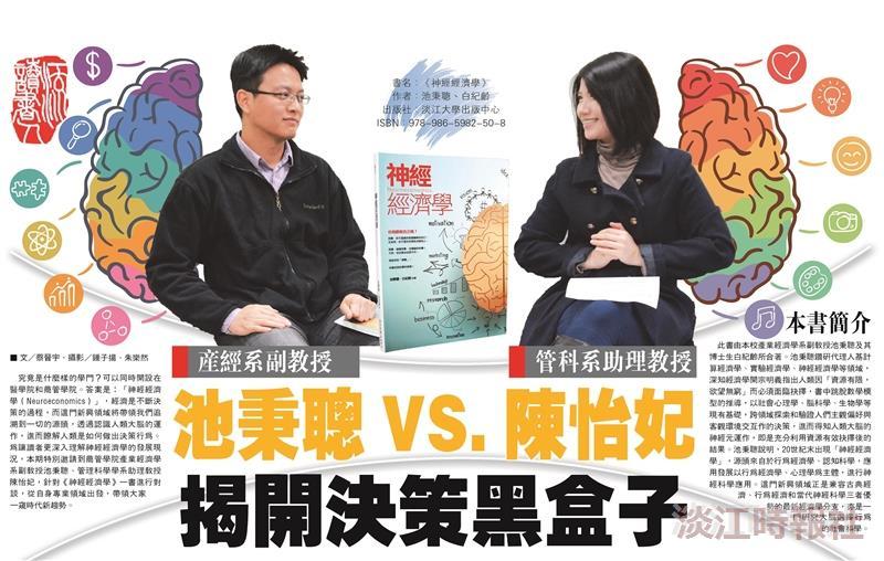 池秉聰VS.陳怡妃 揭開決策黑盒子