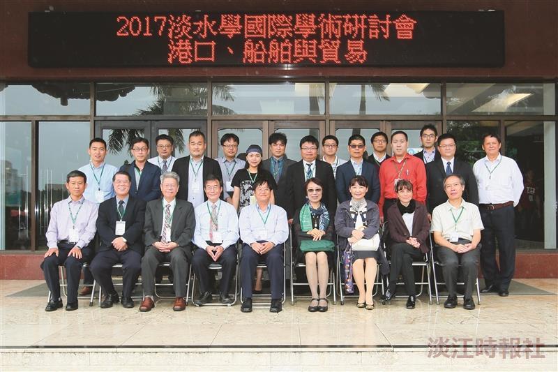 淡水學國際學術研討會