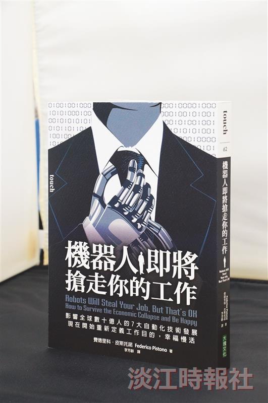 【一流讀書人導讀】機器人即將搶走你的工作
