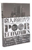窮人的經濟學- 導讀/政經系助理教授林偉修