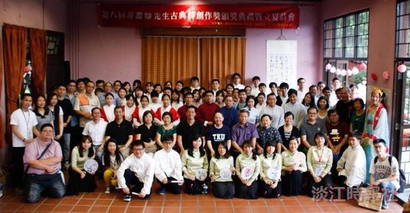 第八屆蔣國樑古典詩創作獎頒獎典禮