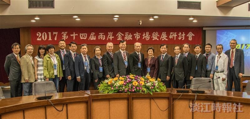 2017第十四屆兩岸金融市場發展研討會