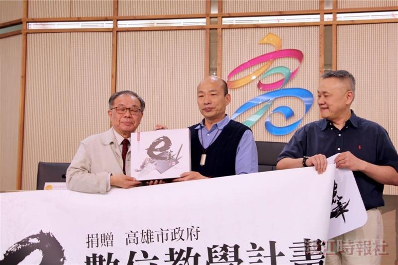 市長韓國瑜代表受贈1100套e筆書畫系統
