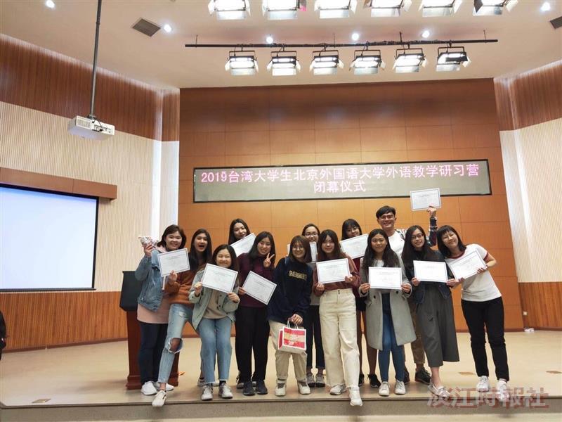 2019臺灣大學生北京外國語大學外語教學研習營