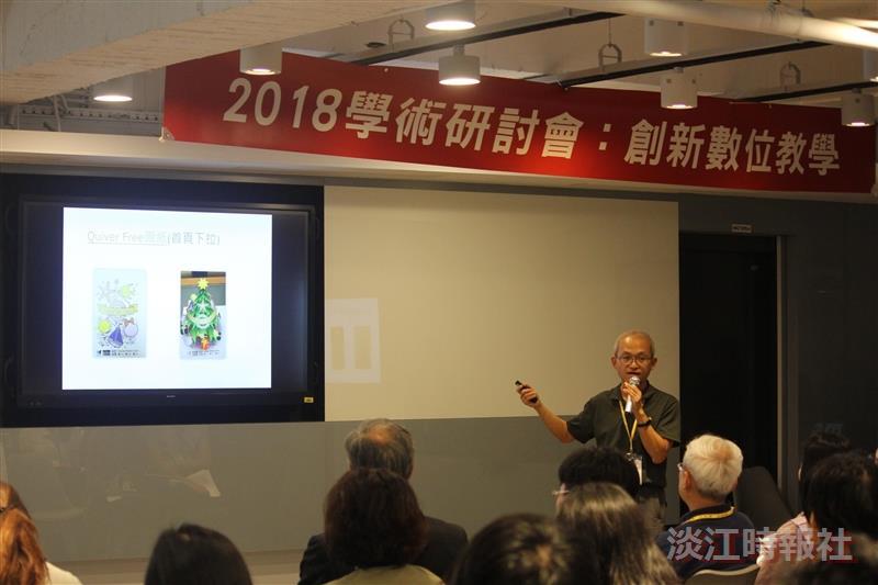 教科系研討會分享創新數位教學應用成果