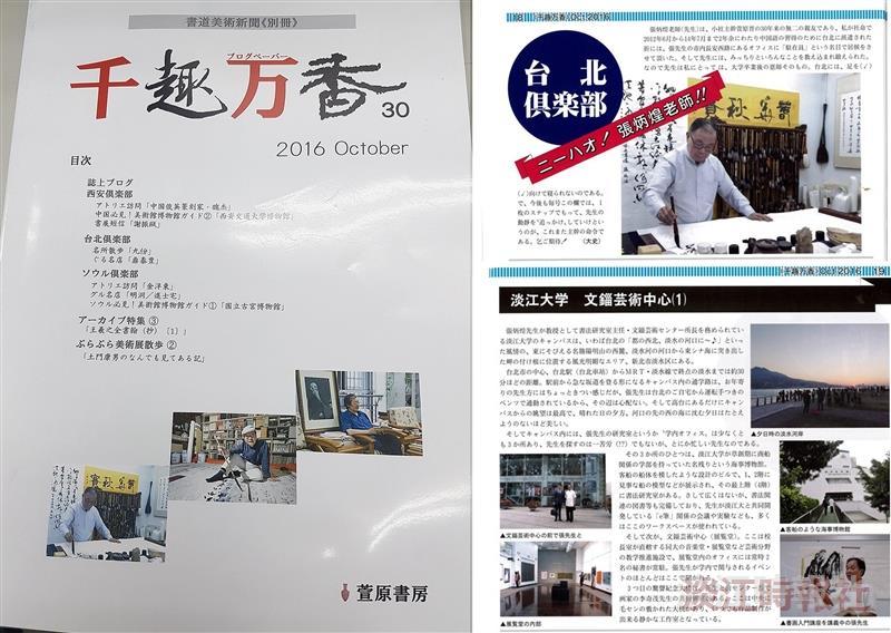 文錙藝術中心 獲日雜誌報導