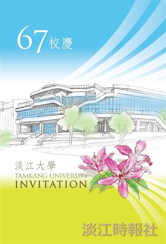 67週年校慶慶祝大會暨守謙國際會議中心落成啟用典禮