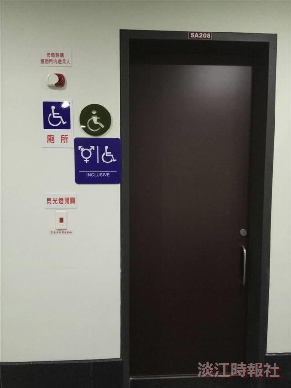 落實性平 淡水蘭陽推性別友善廁所