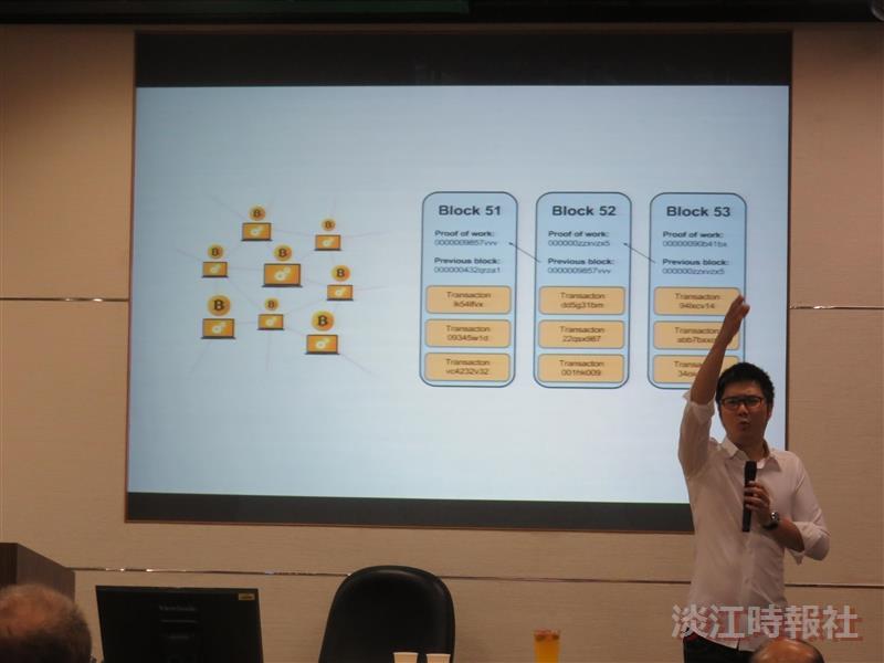 資安講習談2018新趨勢 說明比特幣與區塊鏈應用
