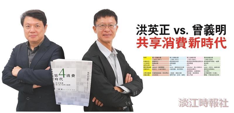 洪英正 vs. 曾義明 共享消費新時代