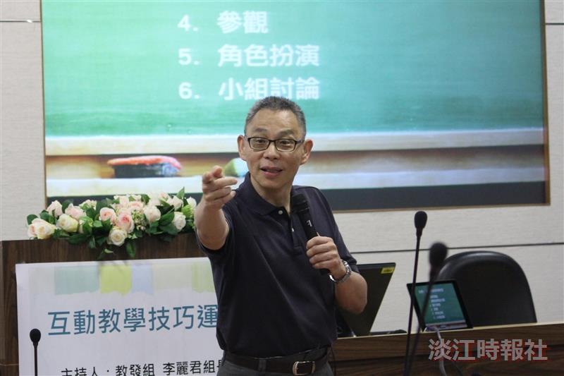 教學技巧系列:互動教學技巧運用(教科系李世忠老師)