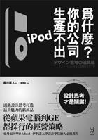 書名:為什麼你的公司生產不出iPod?--設計思考才是關鍵!作者:奧出直人,譯者:賴惠鈴,出版:漫遊者文化,索書號:494.1�8964。