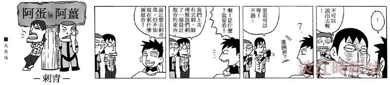 漫畫:刺青