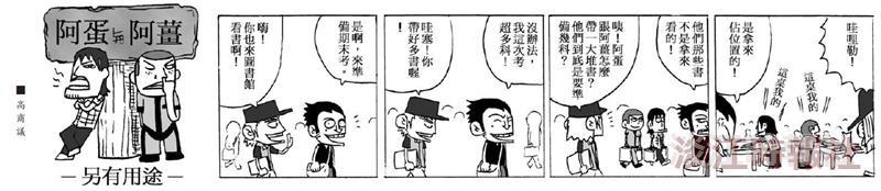 漫畫:另有用途