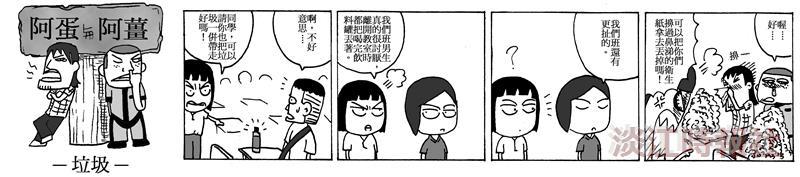 漫畫:垃圾