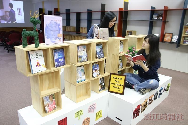 圖書館性平特展